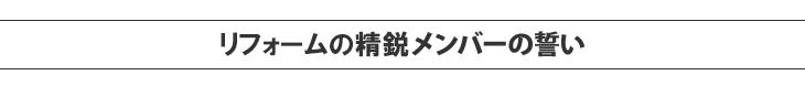 屋根・外壁塗替リフォーム専門メンバーの誓い