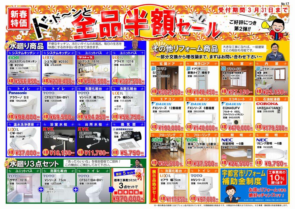 【期間限定】全品半額セール第2弾!!特価商品が勢揃い!