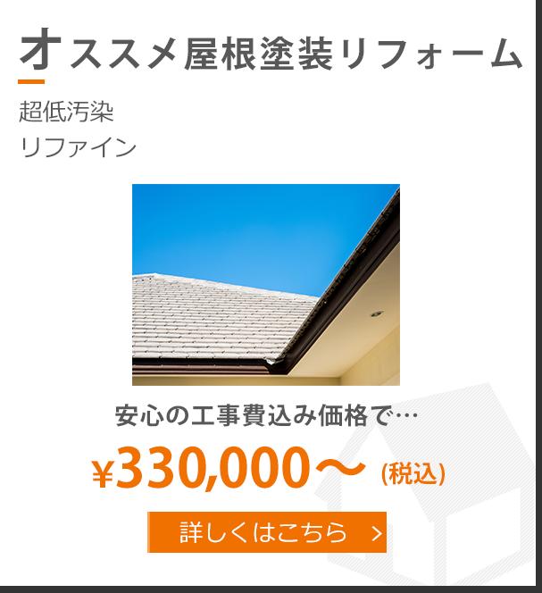 屋根塗装リフォーム 宇都宮