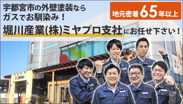 宇都宮市の外壁塗装なら ガスでお馴染み 堀川産業ミヤプロ支社にお任せください!