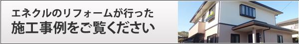 外壁塗装 堀川産業株式会社 ミヤプロ支社 宇都宮 施工事例一覧はこちら