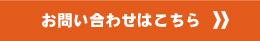 堀川産業ミヤプロ支社 宇都宮 外壁塗装 お問い合わせはこちらから