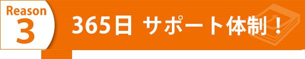 Reason3 365日24時間サポート体制!