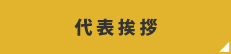 代表挨拶 外壁塗装 堀川産業ミヤプロ支社 宇都宮