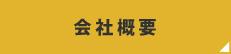 会社概要 堀川産業ミヤプロ支社 宇都宮 外壁塗装