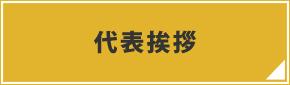 会社概要 堀川産業ミヤプロ支社 外壁塗装 宇都宮