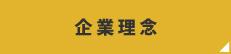 企業理念 堀川産業ミヤプロ支社 宇都宮 外壁塗装