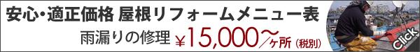 外壁塗装 堀川産業ミヤプロ支社 宇都宮 屋根修理メニューはこちら