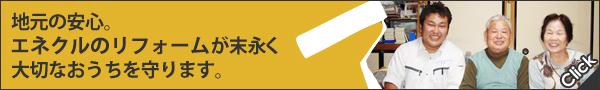 外壁塗装 地元の安心。 大切なおうちを守ります。 堀川産業ミヤプロ支社 宇都宮