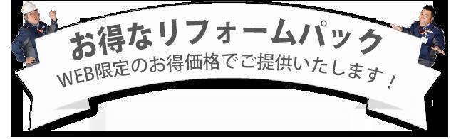 宇都宮 WEB限定のお得価格でご提供いたします! 補助金