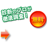外壁塗装 堀川産業ミヤプロ支社 宇都宮外壁 屋根ビデオ診断